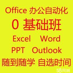 天津IT培训Office办公Excel PPT Word零基础
